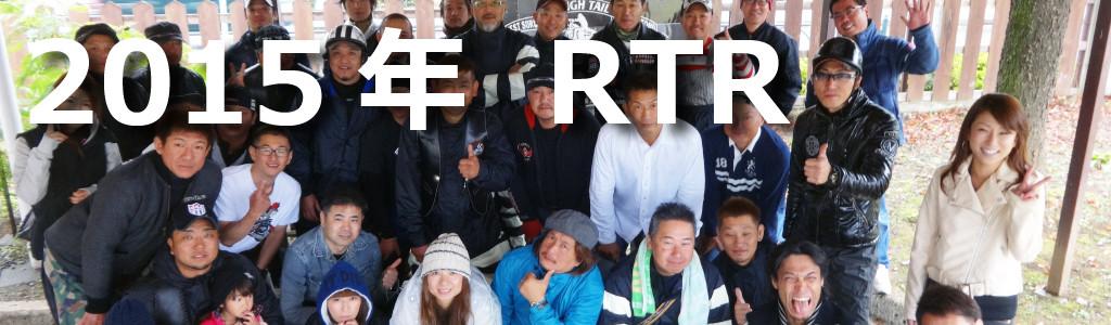 2015年RTR